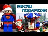 LEGO подарки Новый Год 2018 и Обзор На Лего Наборы