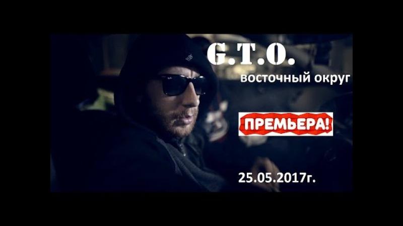 G.T.O. - Восточный Округ (25.05.2017)