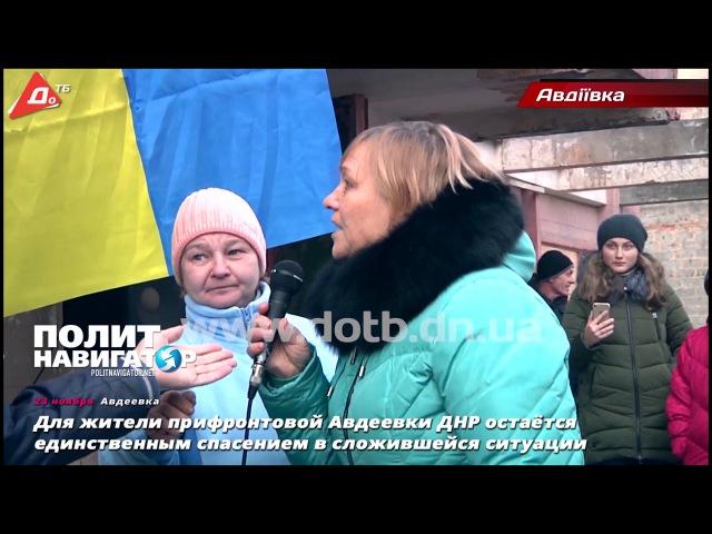 Для жители прифронтовой Авдеевки ДНР остаётся единственным спасением в сложивш...