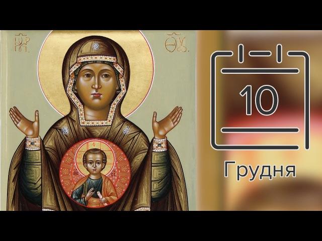 Православний календар на 10 грудня