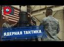 Ядерные споры: США признали превосходство России