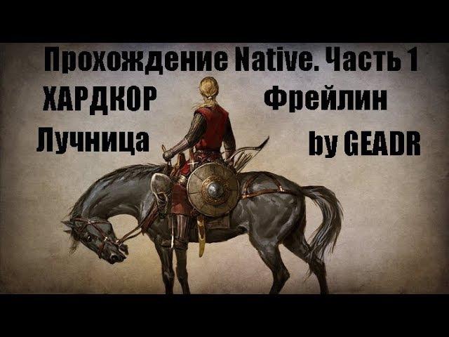 Mount:Blade: Warband (Native) Прохождение. Часть 1. By GEADR.
