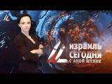 Анатолий Кашпировский в студии канала iLand
