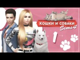 The Sims 4 Кошки и собаки: #1