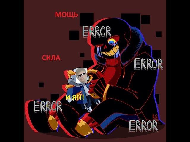 Heroes of Determination 2-error sans:o