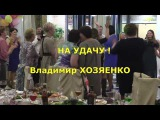 На удачу Владимир Хозяенко Юбилей