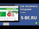 Как увеличить продажи на сайте интернет магазина s