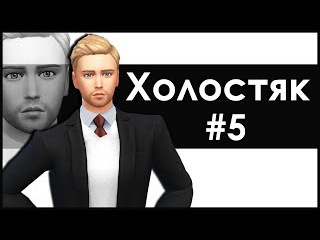 The Sims 4 Холостяк 5 ДОЧКИ-МАТЕРИ