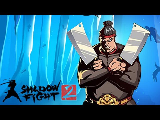 МЯСНИК В ЗАТМЕНИИ Shadow Fight 2 БОЙ С ТЕНЬЮ 2 ПРОХОЖДЕНИЕ