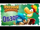 Rayman Adventures (2017) Android - Обзор на игру Рейман адвентурес на андройд