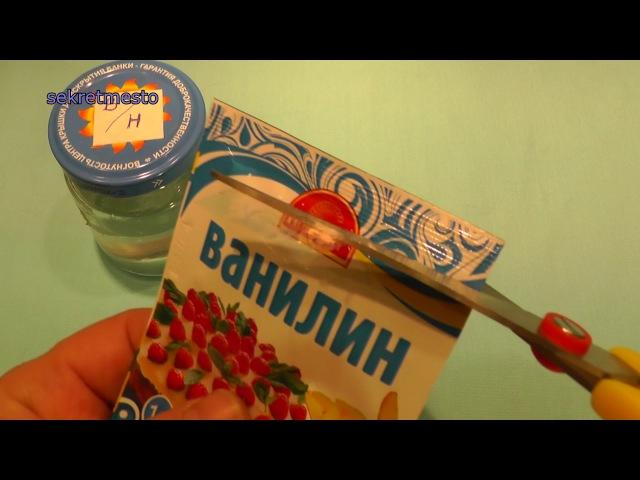 Тест, защитит ли ВАС ванилин от клещей
