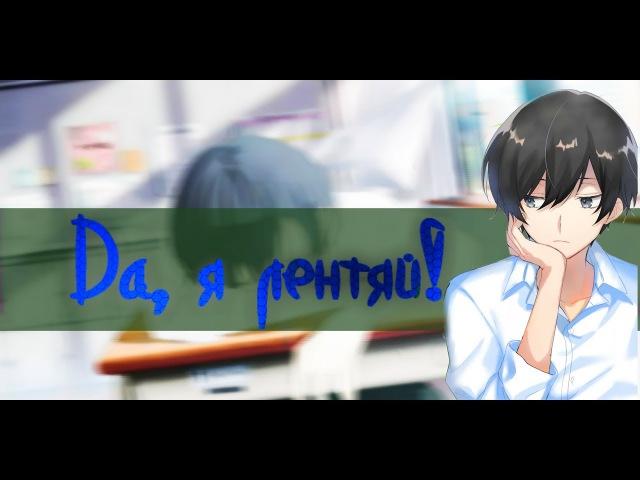 【Tanaka-kun wa Itsumo Kedaruge】ДА Я ЛЕНТЯЙ!