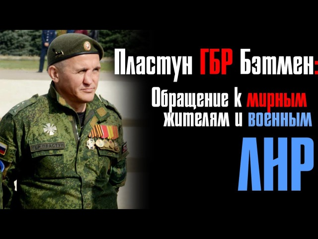 Пластун Обращение к жителям и военным ЛНР. Луганск | Корнет | Плотницкий