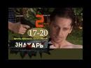 Остросюжетный Сериал ЗНАХАРЬ 2 Охота без правил серии 17 20 драма криминал боеви