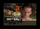 Остросюжетный,Сериал ЗНАХАРЬ 2,Охота без правил,серии 1-4,драма,криминал,боевик