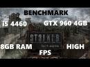 S T A L K E R Lost 4460 GTX 960 4GB 8GB