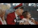 Отель Галиция S01-E09