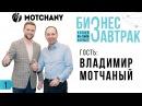 Бизнес Завтрак - Владимир Мотчаный. Как открыть салон красоты