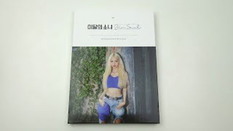 Unboxing LOOΠΔ/LOONA 이달의 소녀 7th Single Album Jinsoul 진솔