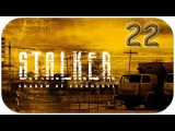ДАВЛЕНИЕ НА ПРЕДЕЛЕ - S.T.A.L.K.E.R. Тень Чернобыля #22