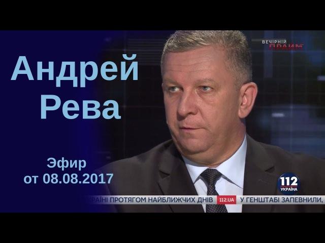 Андрей Рева, министр социальной политики, в Вечернем прайме телеканала 112 Укра ...