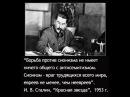 Сталин: Важен не еврей, важен сионист (Сталин про евреев и сионистов. Хрущёв, Ежов)