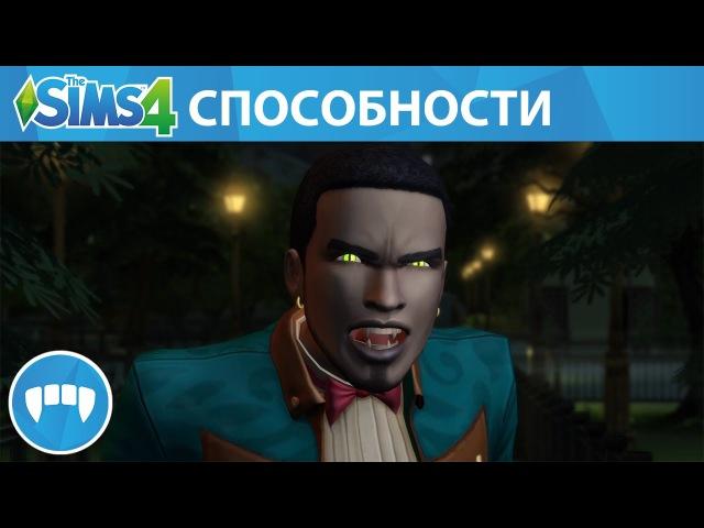The Sims 4 Вампиры: Официальный анонс вампирических способностей в игре