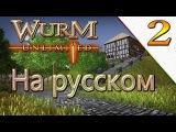 Wurm Unlimited - (02) Выравнивание земли. Как добыть и приготовить еду. Разбираемся с краф...