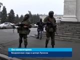 ГТРК ЛНР.Вооруженные люди в центре Луганска. 21 ноября 2017.