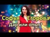 Соня Егорова. Откуда получила свой дар или магический опыт?
