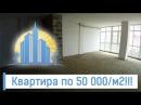 72 КВАДРАТНЫХ МЕТРА за 3 6 миллиона в Адлере Дешевая квартира в Адлере АН Город