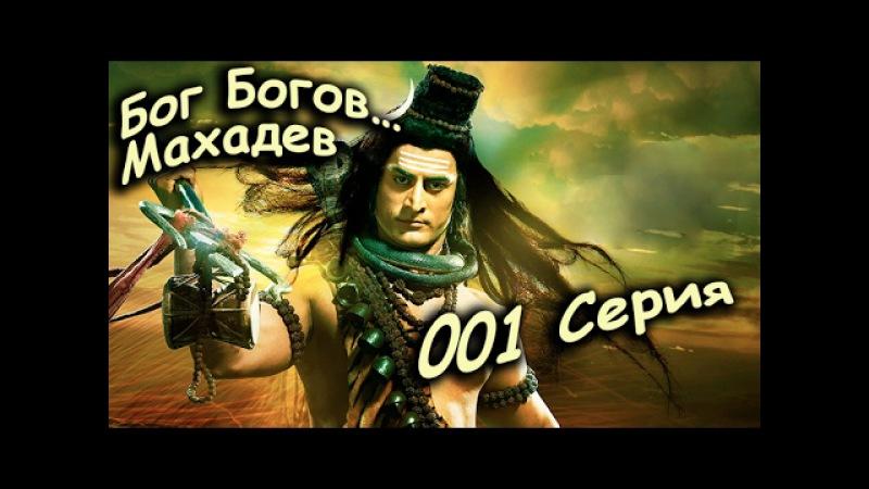 Бог Богов… Махадев 001 Серия Русская озвучка