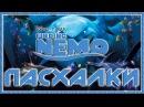 Пасхалки в мультфильме В поисках Немо / Finding Nemo [Easter Eggs]