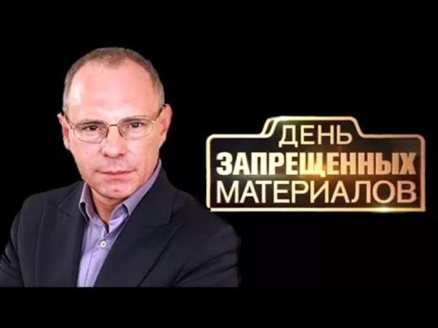 День запрещенных материалов с Игорем Прокопенко Выпуск2 от 5 10 2017