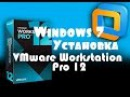 VMware Workstation Pro установка Windows 7