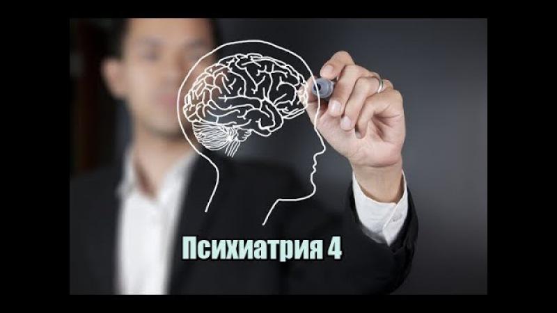 Психиатрия 4 (Патология мышления)