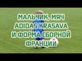 Пересвет с мячом adidas Krasava  Футбольная форма сборной Франции для малышей и Адидас...