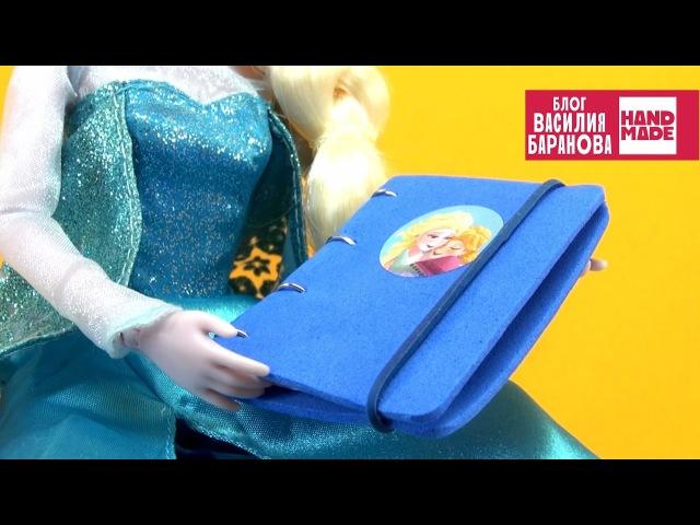 Блокнот на кольцах своими руками для кукол / Notepad for dolls / DIY / ПОДЕЛКА