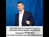 Приглашение на прямой эфир Вконтакте