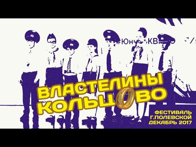 Властелины Кольцово - КВН ПОЛЕВСКОЙ
