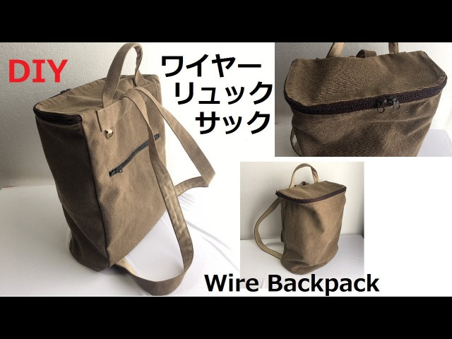 DIY ワイヤ-リュックサック作り方 Wire zippered backpack 帆布バッグ