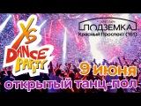 Приглашение на XS Dance Party 9.06.2017  Новосибирск