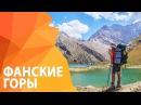 Альпинизм в Фанских горах. Восхождение на пики Энергия (5120м) и Чимтарга (5485 м)   Extre