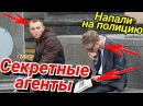 СЕКРЕТНЫЕ АГЕНТЫ ХИТМАН ПРАНК, НАПАЛИ НА ПОЛИЦИЮ Russian Hitman