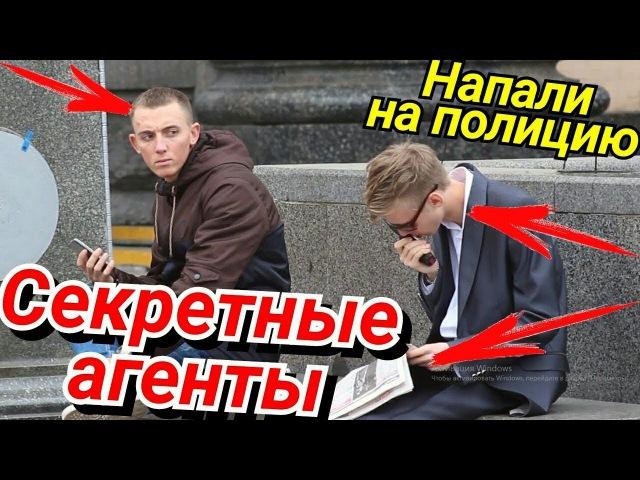 СЕКРЕТНЫЕ АГЕНТЫ | ХИТМАН ПРАНК, НАПАЛИ НА ПОЛИЦИЮ (Russian Hitman)