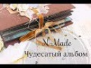 Pop-up album Alice in Wonderland | Поп-ап альбом Алиса в Стране Чудес для ТМ ScrapМир