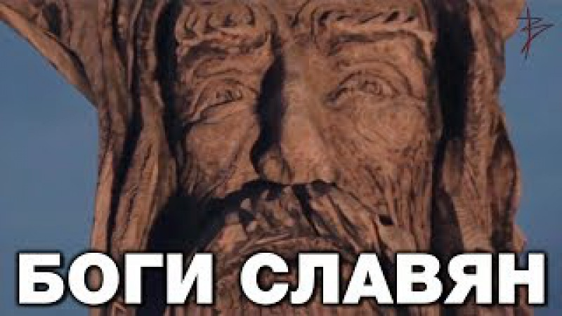 Кто такие боги славян. Где капища славян. Где главные святыни и места силы для славян? В.Сундаков