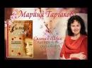 Сильная слабая Как перестать сражаться и научиться любить Марина Таргакова