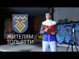 Тольяттинцам о возможностях, правах и обязанностях.