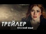 Сумеречные охотники - Трейлер к 3 сезону (Русская Озвучка)